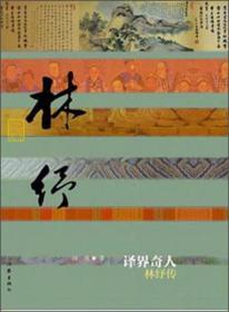 中国历史文化名人传丛书:译界奇人.林纾传(精装)