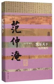 中国历史文化名人传丛书:忧乐天下—范仲淹传(精装)