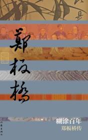 中国历史文化名人传丛书:糊涂百年.郑板桥传(精装)