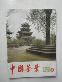 中国茶叶1985年第4期