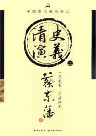 中国历代通俗演义:清史演义(上)