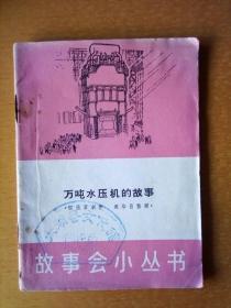 故事会小丛书:万吨水压机的故事