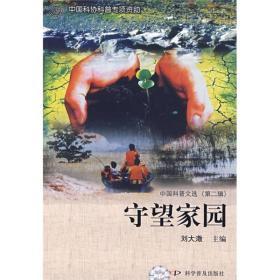 中国科普文选(第2辑):守望家园