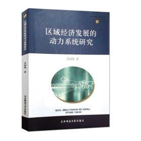 区域经济发展的动力系统研究