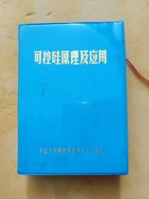 可控硅原理及应用 (带语录)     (32开软精装本,第3版)《72》
