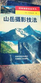 (原版!)   山岳摄影技法9787538419931