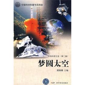 中国科普文选(第2辑):梦圆太空