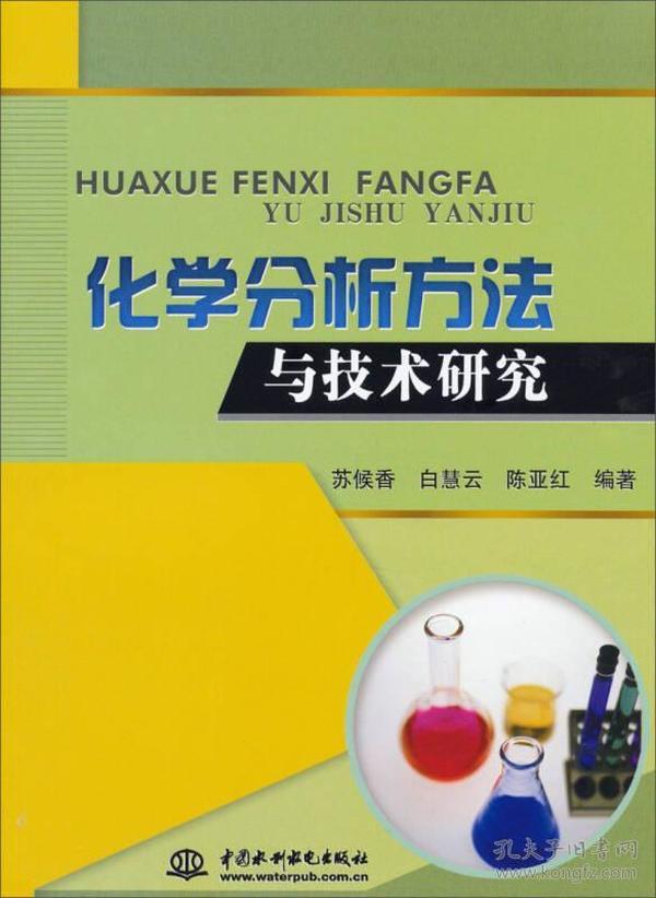 化学分析方法与技术研究