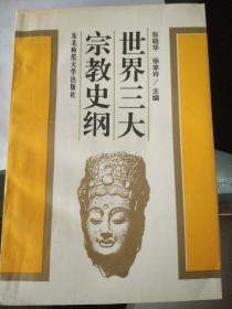 世界三大宗教史纲 作者 徐家玲 签赠本