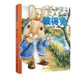 彼得兔:经典珍藏版 下册