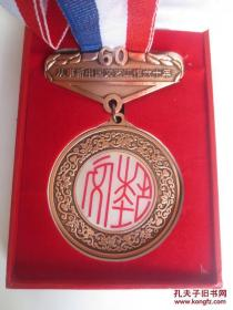 中国文联纪念章