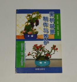 果树盆景制作与养护2004年1版1印