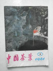 中国茶叶1981年第1期