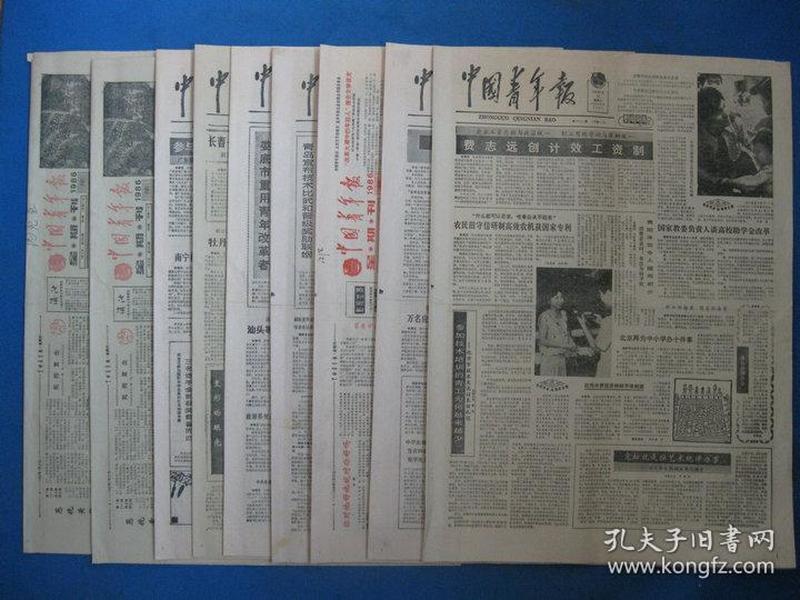 中国青年报1986年7月12日19日20日23日24日25日26日27日