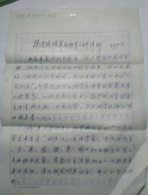 陕西浦城文史学者李仲兴手稿