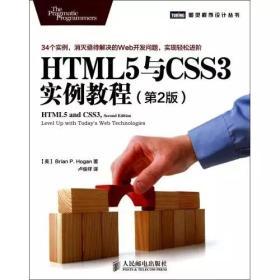 HTML5与CSS3实例教程(第2版)