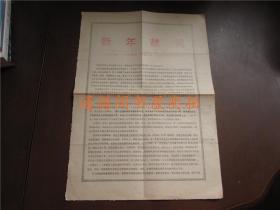 老报纸:新年献词《人民日报》《红旗》杂志《解放军日报》1975年元旦社论(22x39cm)