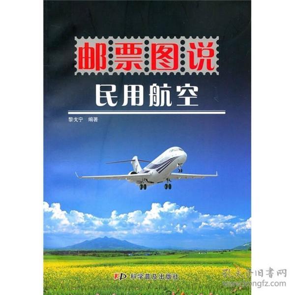 邮票图说系列丛书--邮票图说民用航空