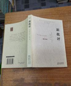 新批评(西方现代批评经典译丛)