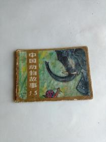 中国动物故事(十五)