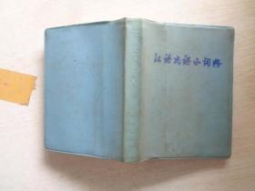 汉语成语小词典 第三次修订本