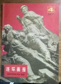 连环画报【1977年4期】    C2
