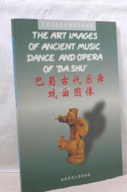 巴蜀古代乐舞戏曲图像