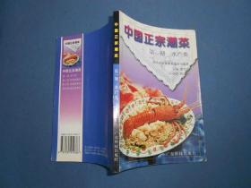 中国正宗潮菜.第一册.水产类