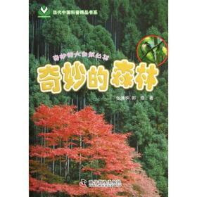 奇妙的大自然丛书--奇妙的森林