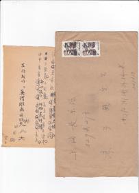 百岁诗人,文史馆员,书法家:苏局仙毛信札  诗词短笺 一通一页  带实寄封(双次用)
