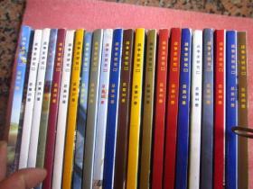 《战争史研究》(二)总第11、19、22——29、31、32、34、37、38、40、41、43——48册【共23册合售】