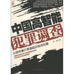 中国高智能犯罪调查:比恐怖罪行更具破坏性的犯罪
