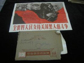 整套好品照片;63年新闻照片《全世界人民支持美国黑人的斗争》15张套全