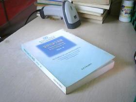 法律经济学论纲:中国经济法律构成和运行的经济分析