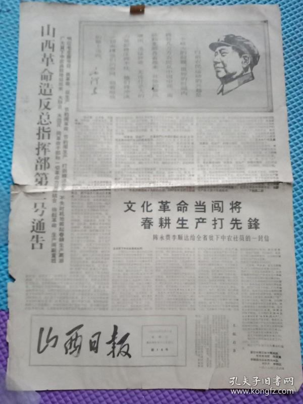 【山西日报】1967年年2月8日