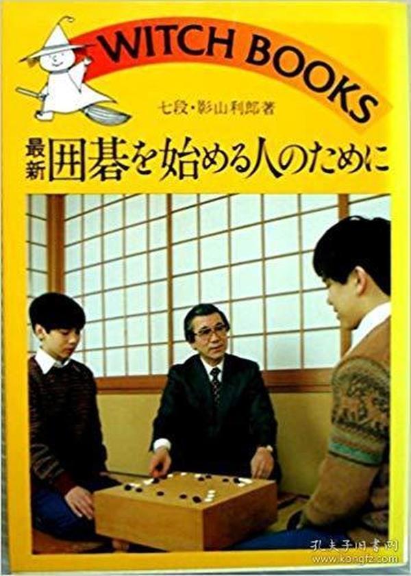 日文原版书 最新囲碁を始める人のために (ウィッチ・ブックス 452) 単行本 1983/1 影山利郎 (著)