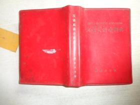 汉语成语小词典 第三次修订本  (红色本)