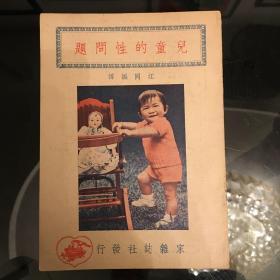 儿童的性问题 民国37年