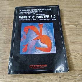 绘画天才METACRETION  PAINTER 5.0
