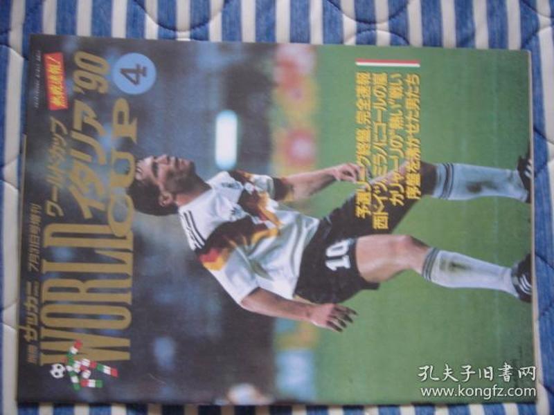 大开本1990世界杯赛后特刊4
