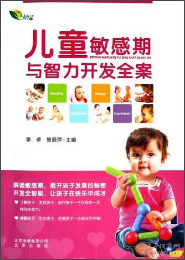 儿童敏感期与智力开发全案
