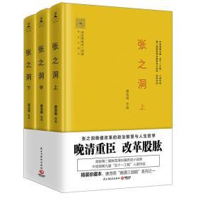 张之洞(精装珍藏本 全3册)
