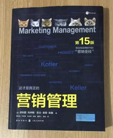 营销管理(第15版 彩色版)Marketing Management (15th Edition) 9787543226050