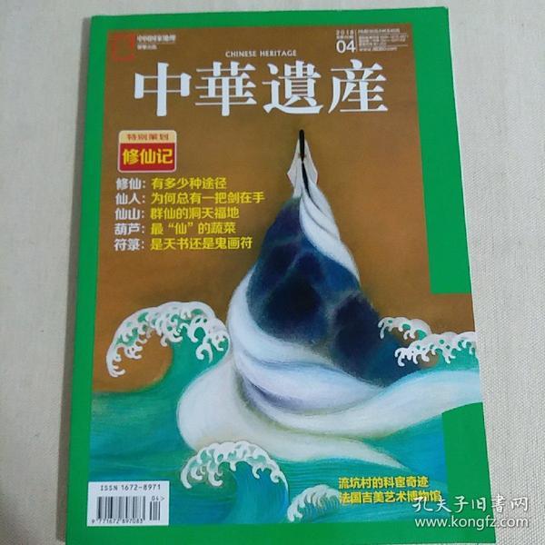 中华遗产「特别策划:修仙记」