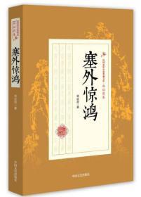 塞外惊鸿/民国武侠小说典藏文库