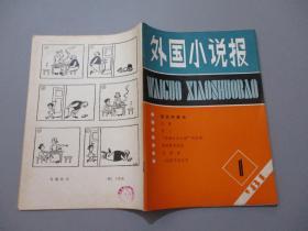 外国小说报(1981年第1期)【创刊号】