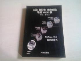 B超 监护仪 心电图机 维修 1200 例