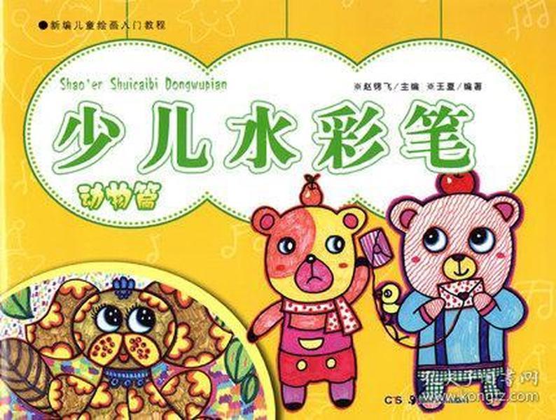 新编儿童绘画入门教程:少儿水彩笔(动物篇)-绘画类 淄博长城书店