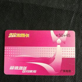 广东电信《200公司卡D0427-(2-1)》      [柜12-2-1]
