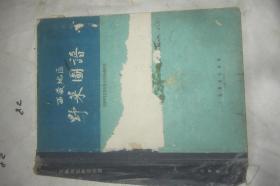 西藏地区野菜图谱 .  看好照片